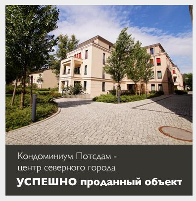 Кондоминиум Потсдам - центр северного города