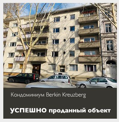 Кондоминиум Berkin Kreuzberg