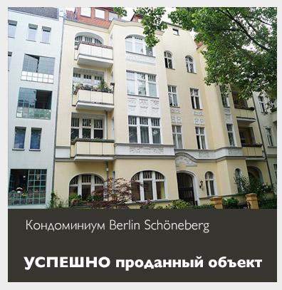 Кондоминиум Berlin Schöneberg
