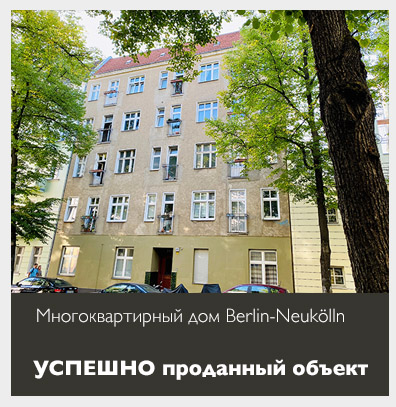Многоквартирный дом Berlin-Neukölln