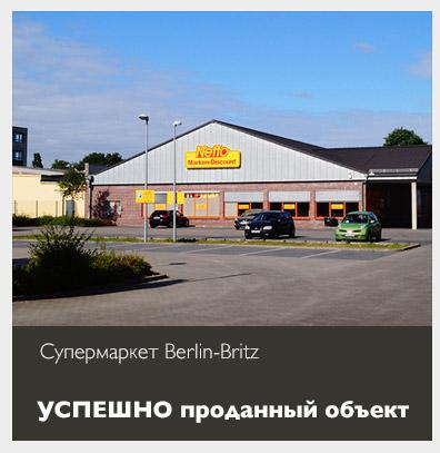 Супермаркет Berlin-Britz